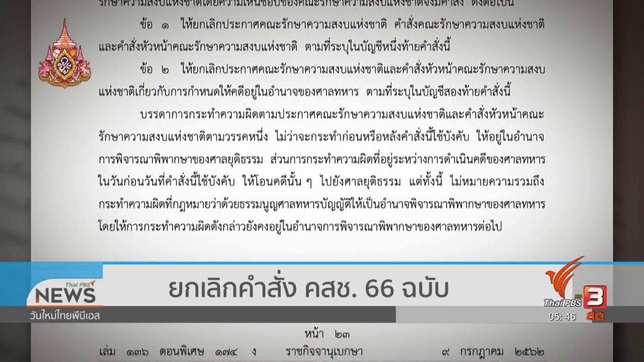 วันใหม่  ไทยพีบีเอส - ยกเลิกคำสั่ง คสช. 66 ฉบับ