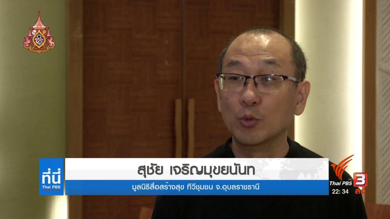 ที่นี่ Thai PBS - เรียกร้องเปิดพื้นที่โซเชียลมีเดียตรวจสอบข่าวลวง