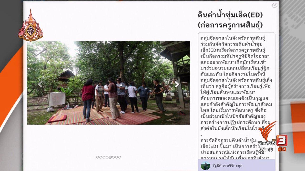 """วันใหม่  ไทยพีบีเอส - C-site Report : คนรุ่นใหม่กับกิจกรรม """"Rinkham for All"""" จ.เชียงใหม่"""