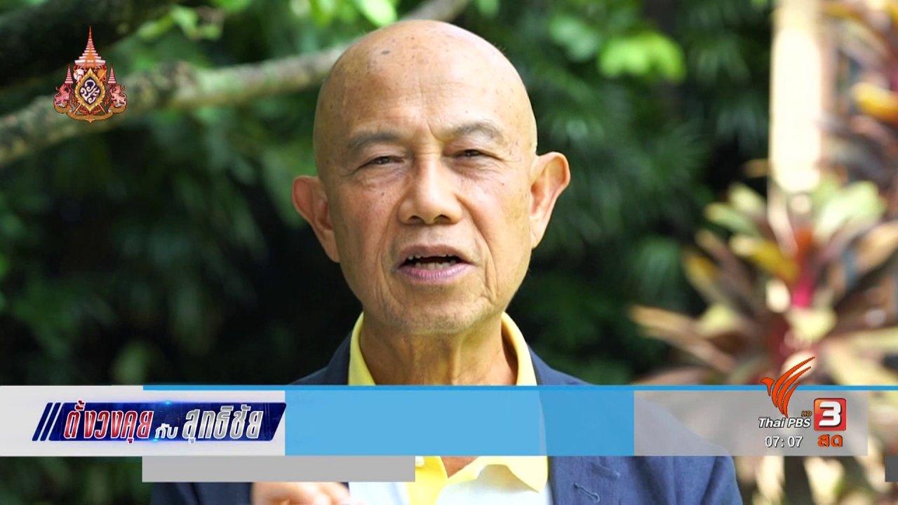วันใหม่  ไทยพีบีเอส - ตั้งวงคุยกับสุทธิชัย : ประชุมสุดยอด คิม - ทรัมป์