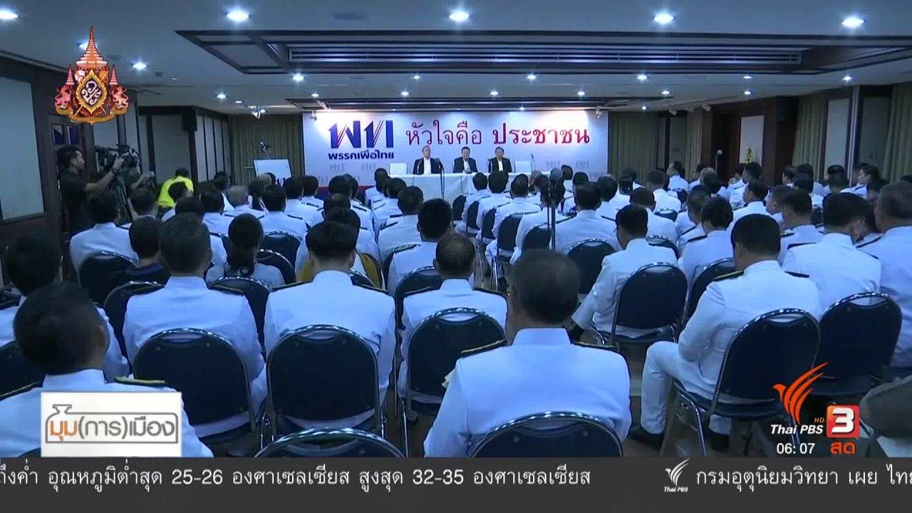 วันใหม่  ไทยพีบีเอส - มุม(การ)เมือง : คิดใหม่ ทำใหม่ (พรรค)เพื่อไทยทุกคน