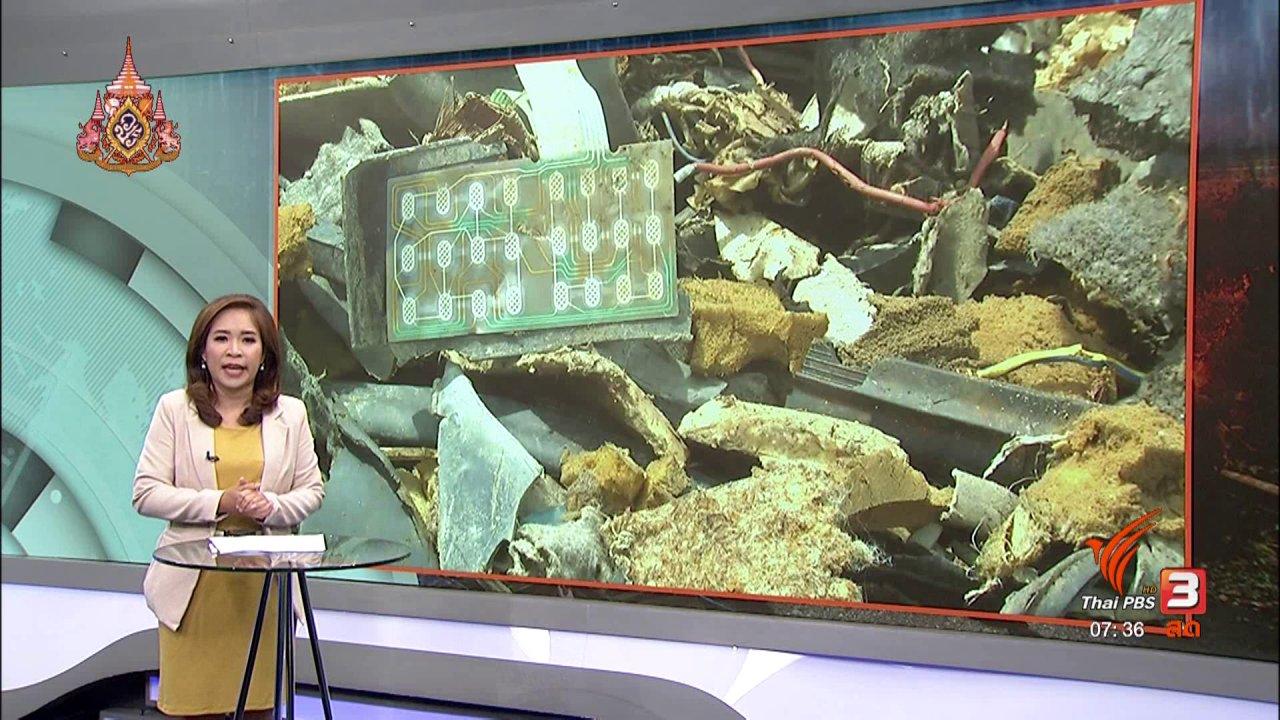 วันใหม่  ไทยพีบีเอส - ส่องความเสี่ยง : ขยะอิเล็กทรอนิกส์