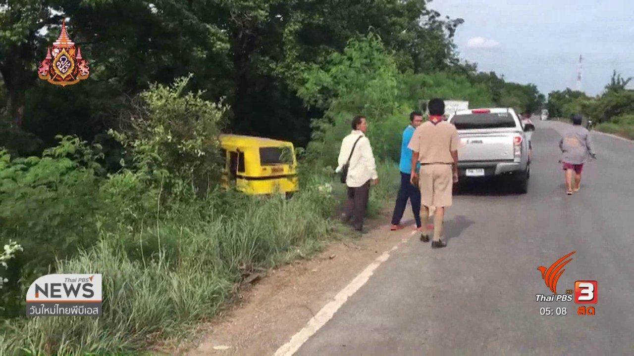 วันใหม่  ไทยพีบีเอส - รถรับส่งนักเรียนเสียหลักตกข้างทาง