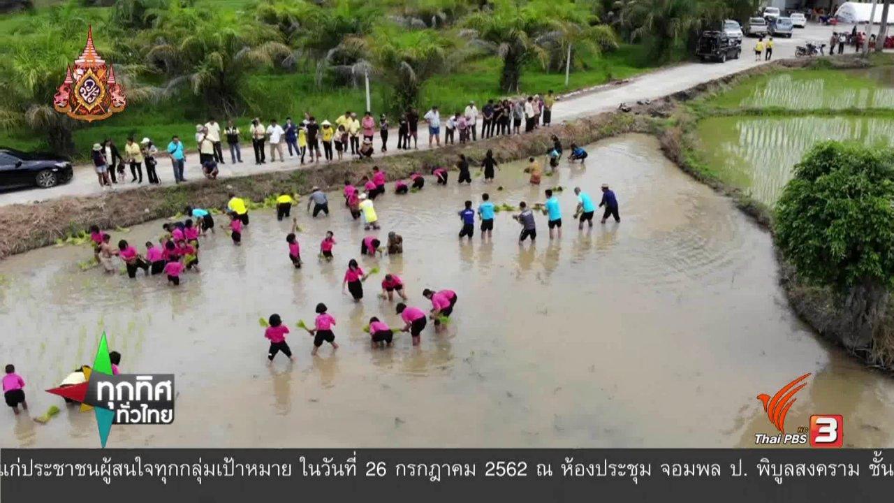 ทุกทิศทั่วไทย - ชุมชนทั่วไทย : อนุรักษ์ข้าวหอมไชยา