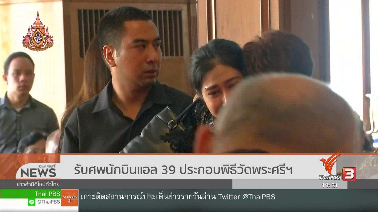 ข่าวค่ำ มิติใหม่ทั่วไทย - รับศพนักบินแอล 39 ประกอบพิธีวัดพระศรีฯ