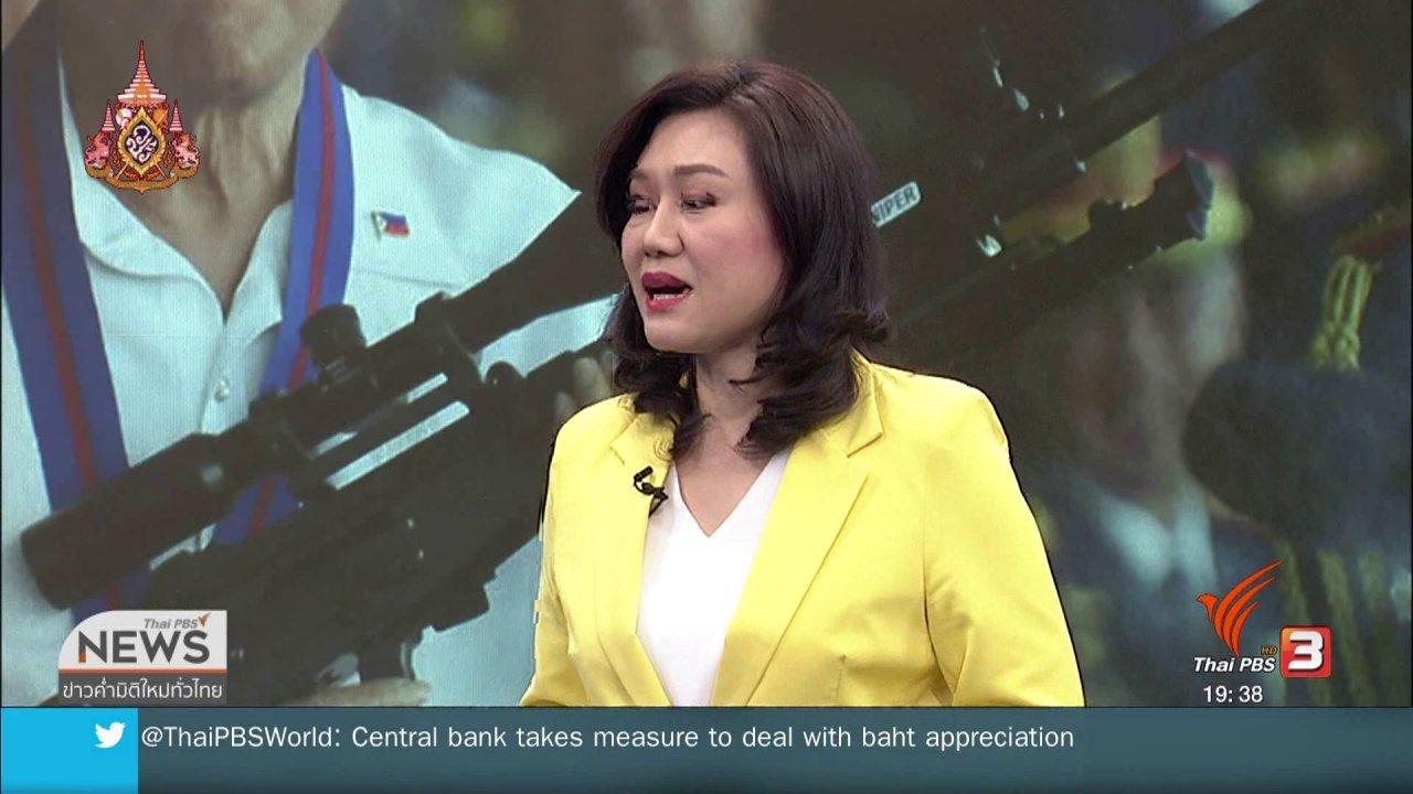 ข่าวค่ำ มิติใหม่ทั่วไทย - วิเคราะห์สถานการณ์ต่างประเทศ : ยูเอ็นเตรียมสอบนโยบายปรามยาเสพติดฟิลิปปินส์