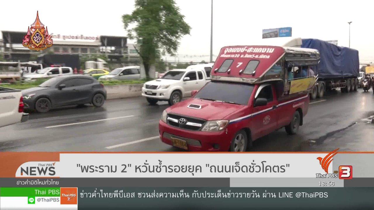 """ข่าวค่ำ มิติใหม่ทั่วไทย - """"พระราม 2"""" หวั่นซ้ำรอยยุค """"ถนนเจ็ดชั่วโคตร"""""""