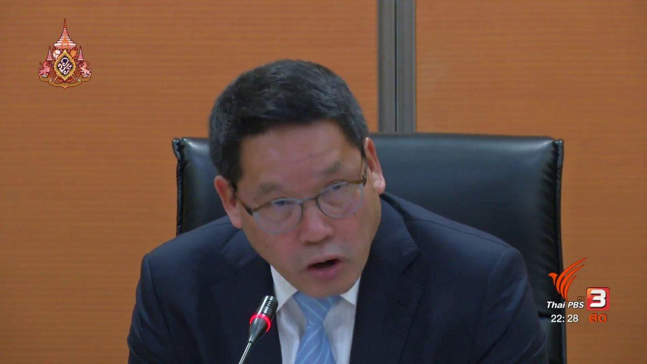 ที่นี่ Thai PBS - เพื่อไทยเตรียมขอเปิดอภิปรายไม่ไว้วางใจรัฐมนตรี