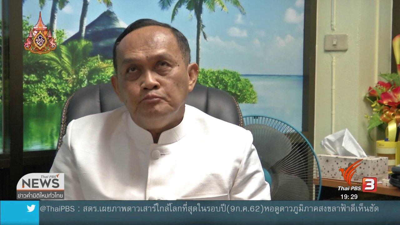 ข่าวค่ำ มิติใหม่ทั่วไทย - ความผิดปกติอาหารกลางวัน ร.ร.สังกัดเทศบาลนครนครศรีฯ