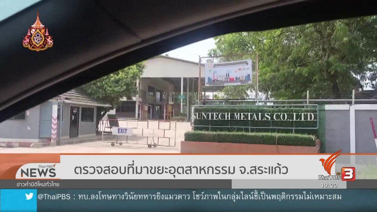 ข่าวค่ำ มิติใหม่ทั่วไทย - ตรวจสอบที่มาขยะอุตสาหกรรม จ.สระแก้ว