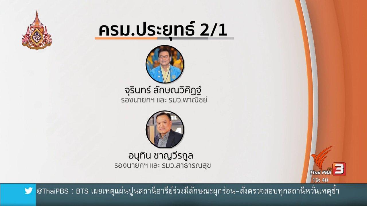 ข่าวค่ำ มิติใหม่ทั่วไทย - โปรดเกล้าฯ แต่งตั้ง ครม.ประยุทธ์ 2/1