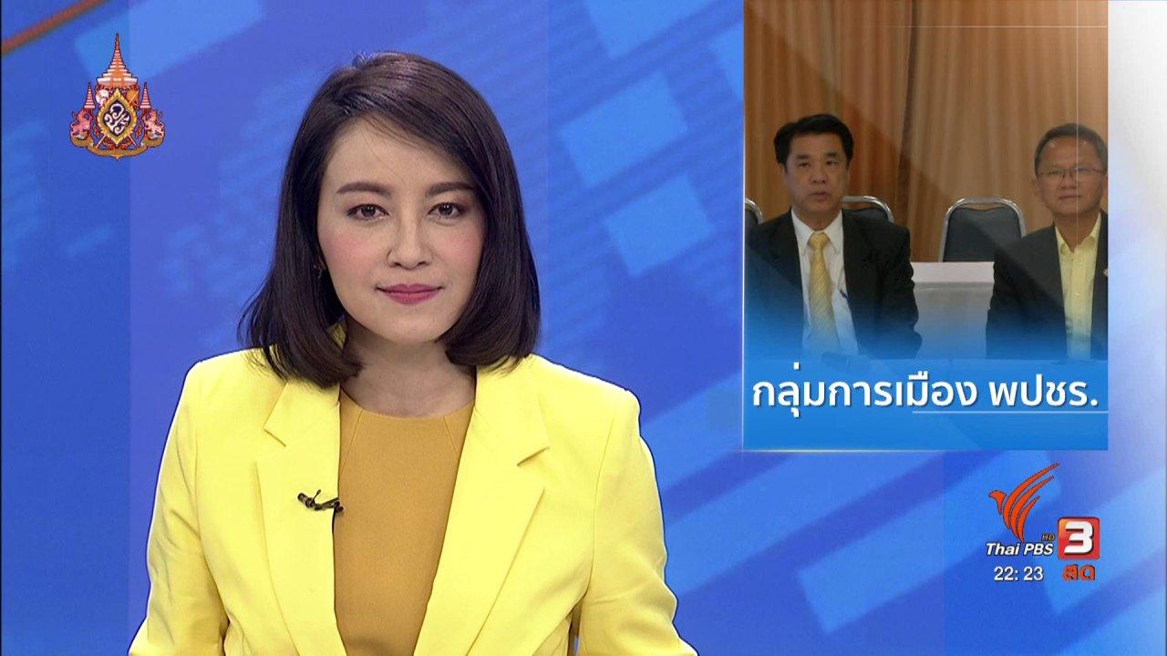 ที่นี่ Thai PBS - จับสัญญาณปรองดองกลุ่มใน พปชร.