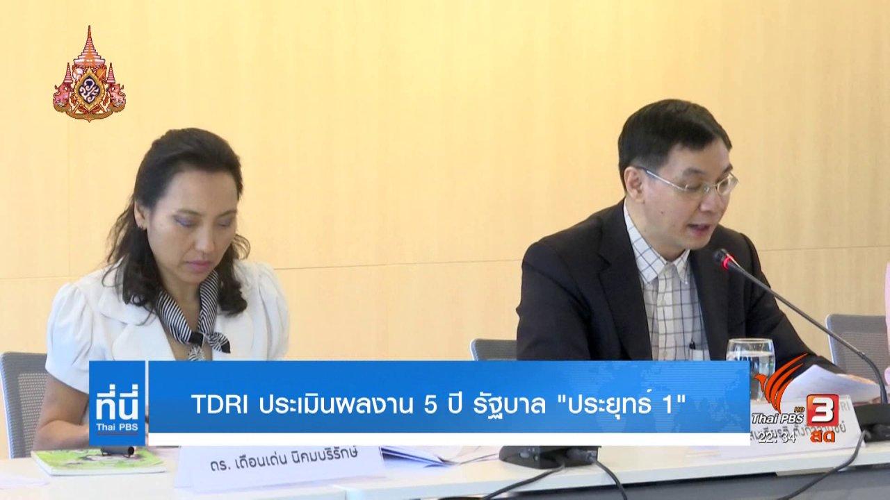 """ที่นี่ Thai PBS - TDRI ประเมินผลงาน 5 ปี รัฐบาล """"ประยุทธ์ 1"""""""
