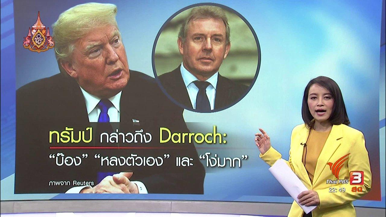 ที่นี่ Thai PBS - ทูตอังกฤษประจำสหรัฐฯ ลาออก