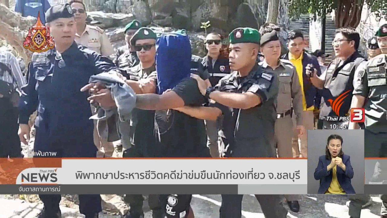 จับตาสถานการณ์ - พิพากษาประหารชีวิตคดีฆ่าข่มขืนนักท่องเที่ยว จ.ชลบุรี