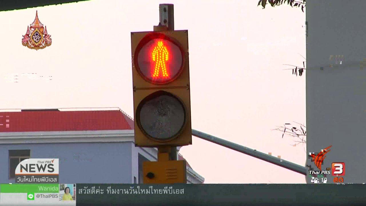 วันใหม่วาไรตี้ - ประเด็นทางสังคม : มองปัญหาประชากรไทย ในวันประชากรโลก 2019