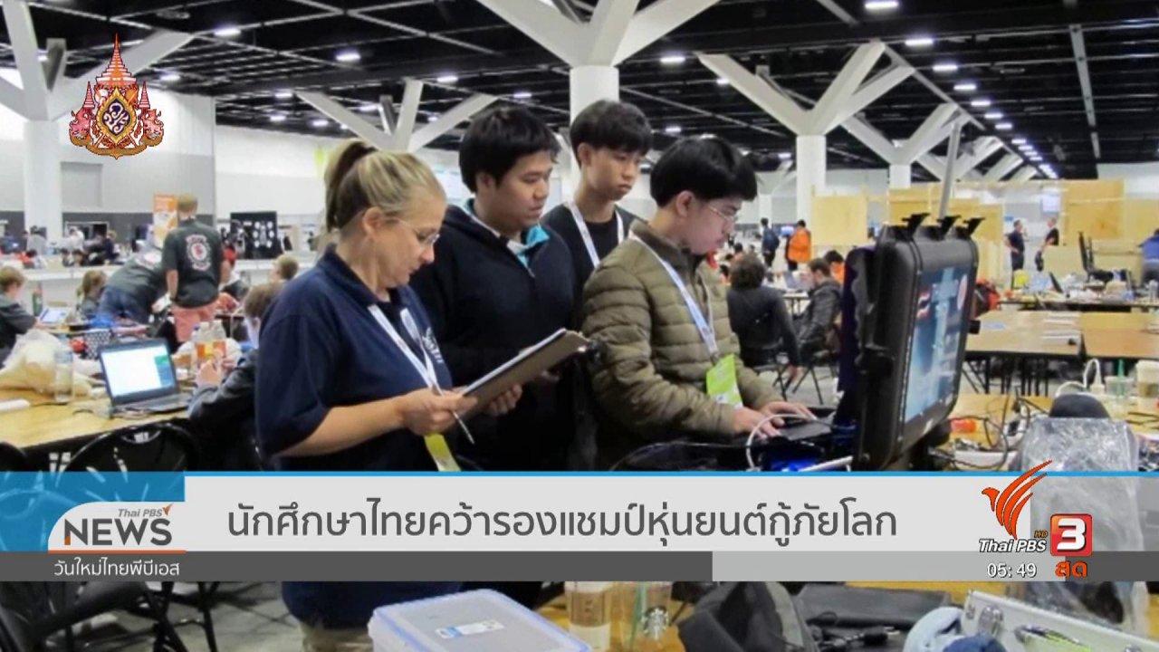 วันใหม่  ไทยพีบีเอส - นักศึกษาไทยคว้ารองแชมป์หุ่นยนต์กู้ภัยโลก