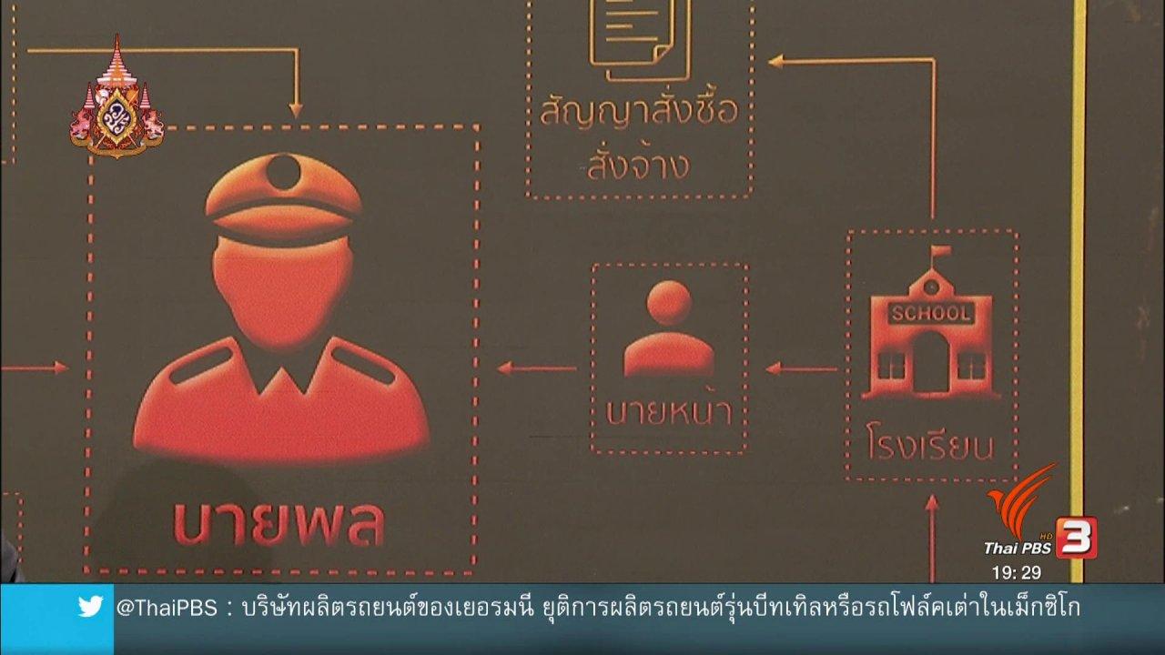 ข่าวค่ำ มิติใหม่ทั่วไทย - เปิดข้อมูลเครือข่ายโครงการลวง ภาคอีสาน