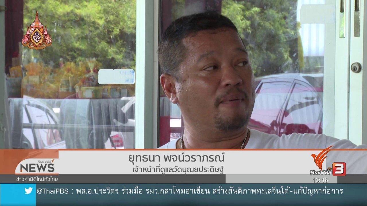 ข่าวค่ำ มิติใหม่ทั่วไทย - กรรมการสิทธิฯ ระบุการทำร้ายผู้ต้องหาคล้ายการซ้อมทรมาน
