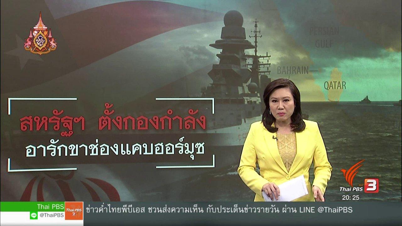 ข่าวค่ำ มิติใหม่ทั่วไทย - วิเคราะห์สถานการณ์ต่างประเทศ : สหรัฐฯ หารือตั้งกองกำลังพันธมิตร อารักขาเรือพาณิชย์