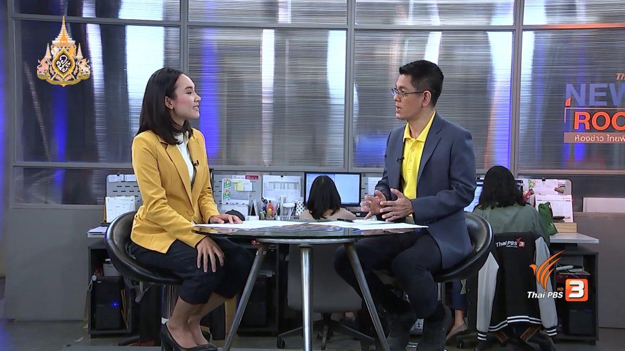 ห้องข่าว ไทยพีบีเอส NEWSROOM - แกะรอยชี้ช่องโหว่ระบบจัดการขยะอันตราย