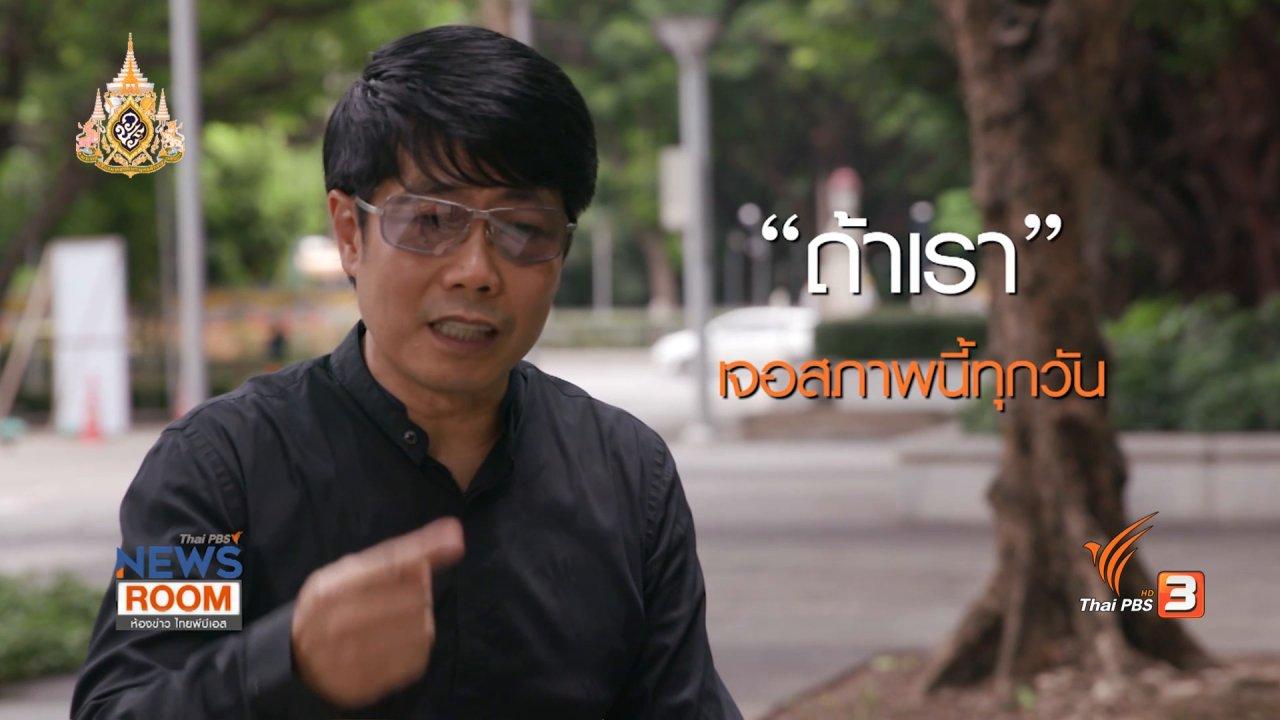 ห้องข่าว ไทยพีบีเอส NEWSROOM - หาคำตอบ วิกฤตจราจร ถนนพระราม 2