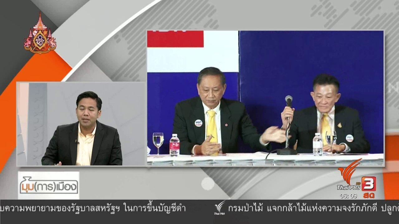 วันใหม่  ไทยพีบีเอส - มุม(การ)เมือง : เพื่อไทย จัดทัพใหม่