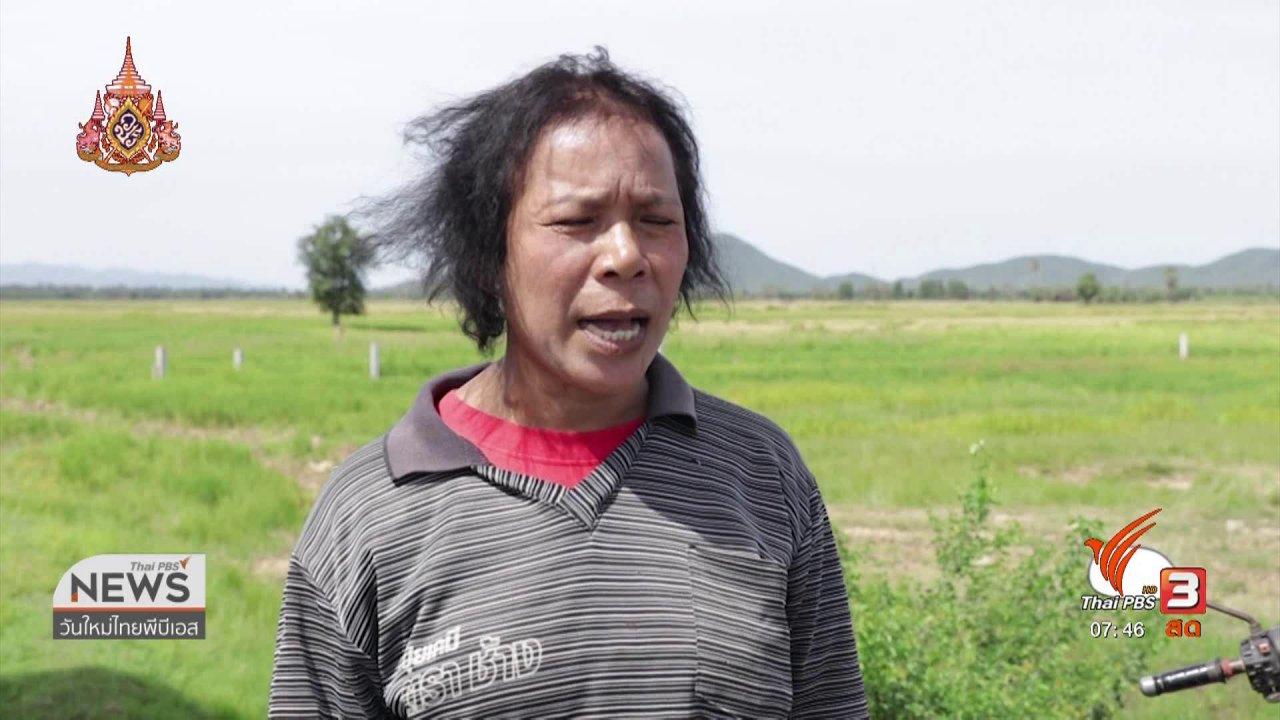 วันใหม่  ไทยพีบีเอส - C-site Report : เสนอเปลี่ยนเส้นทางมอเตอร์เวย์นครปฐม - ชะอำ