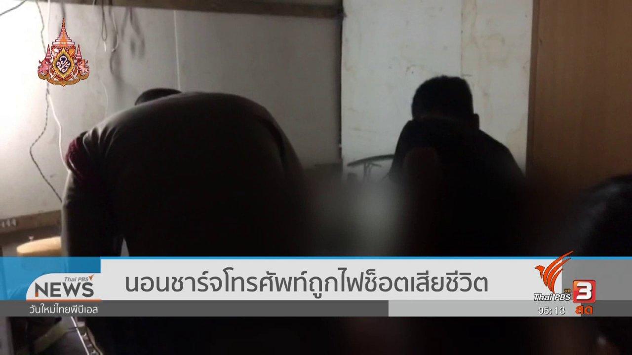 วันใหม่  ไทยพีบีเอส - นอนชาร์จโทรศัพท์ถูกไฟช็อตเสียชีวิต