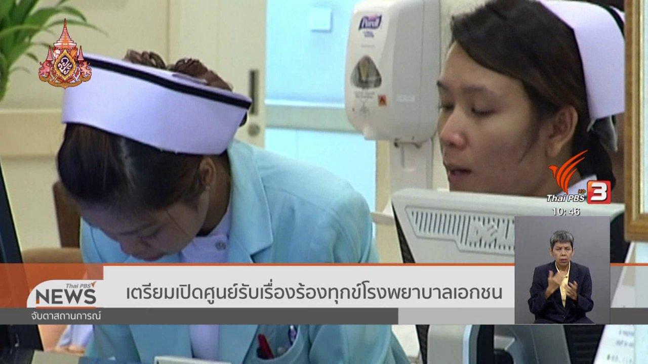 จับตาสถานการณ์ - เตรียมเปิดศูนย์รับเรื่องร้องทุกข์โรงพยาบาลเอกชน