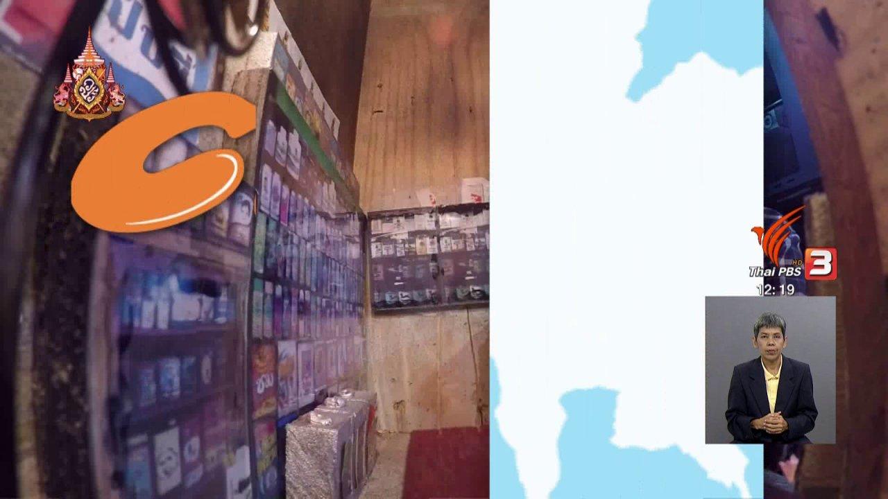 จับตาสถานการณ์ - ตะลุยทั่วไทย : ร้านค้าโบราณจิ๋ว