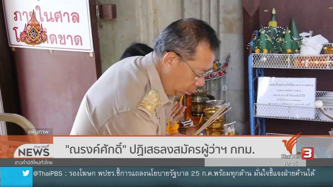 """ข่าวค่ำ มิติใหม่ทั่วไทย - """"ณรงค์ศักดิ์"""" ปฏิเสธลงสมัครผู้ว่าฯ กทม."""