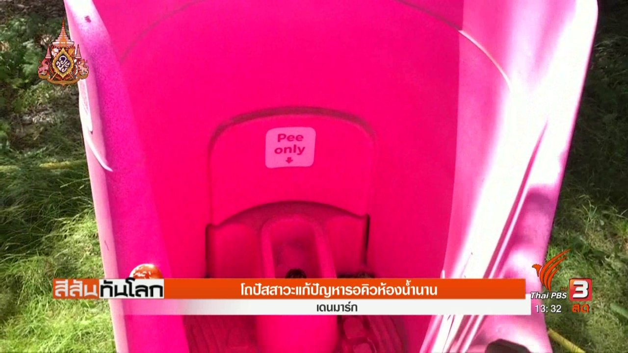 สีสันทันโลก - โถปัสสาวะสำหรับผู้หญิง แก้ปัญหารอคิวห้องน้ำนาน