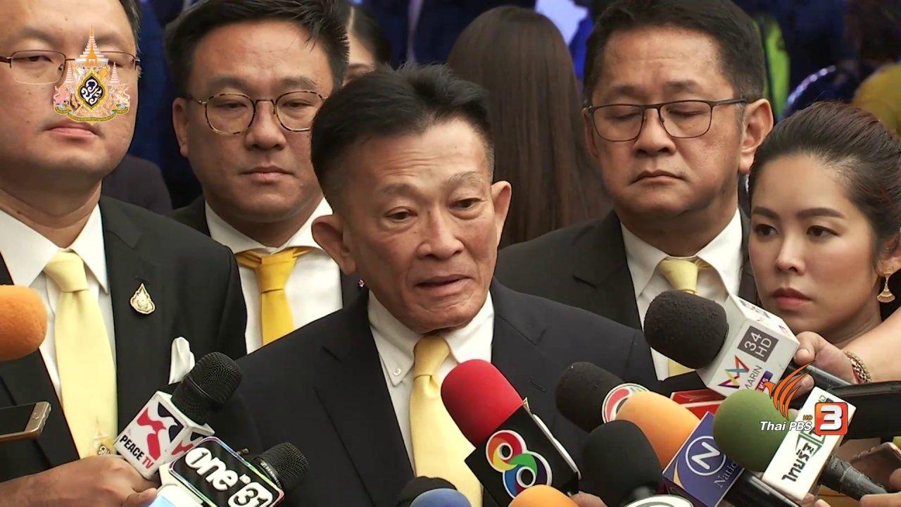 """ข่าวเจาะย่อโลก - """"เพื่อไทย"""" ปรับทัพ สู้เกมการเมือง"""