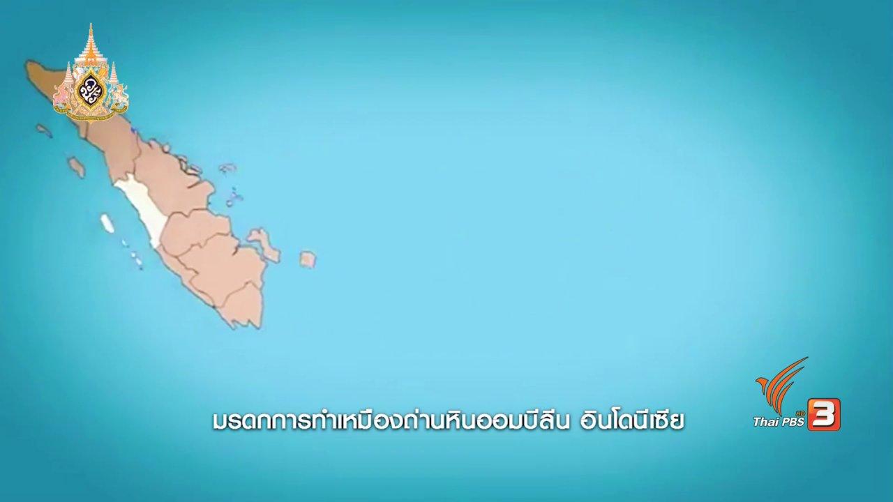 ข่าวเจาะย่อโลก - ยูเนสโกขึ้นบัญชีมรดกโลก 29 แห่ง เมียนมา – ลาว – อินโดนีเซีย ติดอันดับ