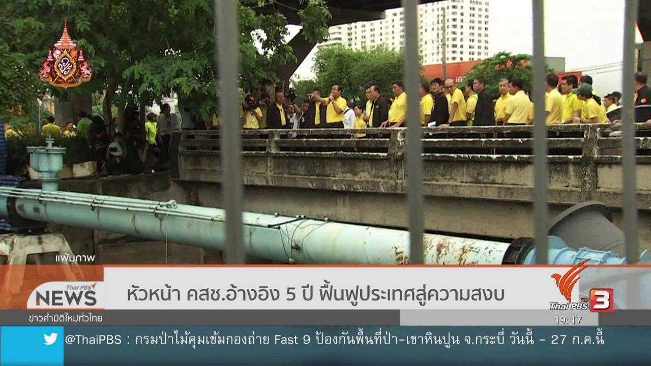 ข่าวค่ำ มิติใหม่ทั่วไทย - หัวหน้า คสช.อ้างอิง 5 ปี ฟื้นฟูประเทศสู่ความสงบ