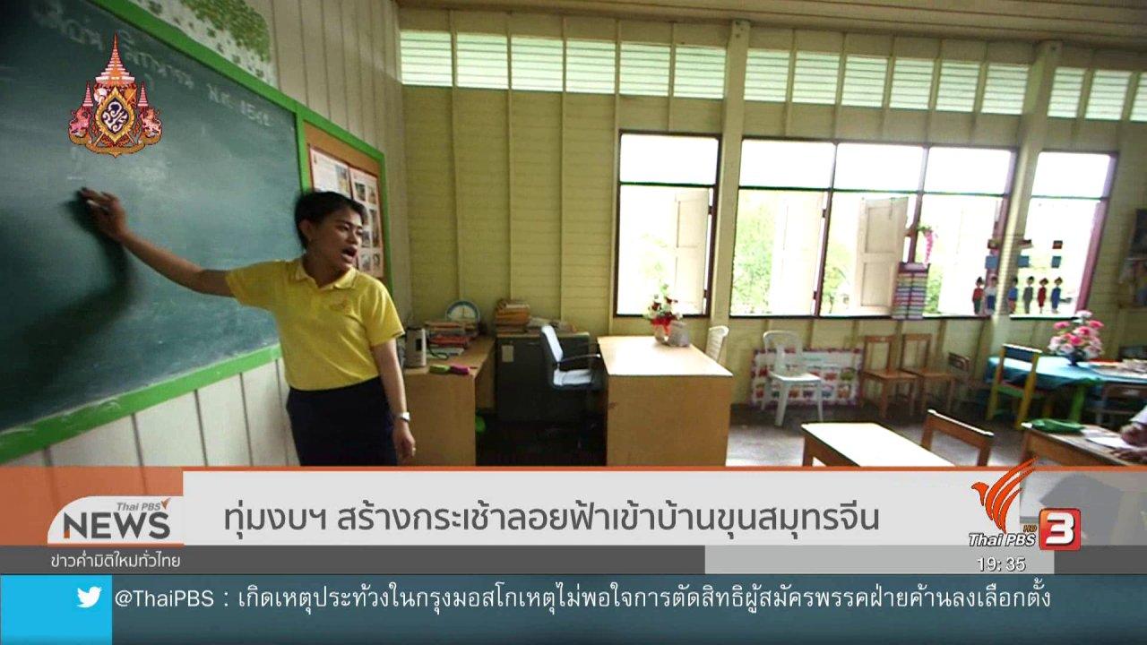 ข่าวค่ำ มิติใหม่ทั่วไทย - ทุ่มงบฯ สร้างกระเช้าลอยฟ้าเข้าบ้านขุนสมุทรจีน