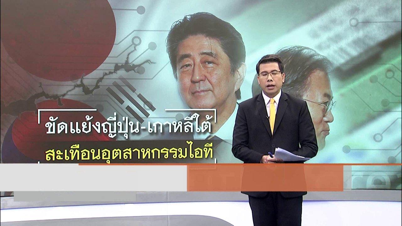 ข่าวค่ำ มิติใหม่ทั่วไทย - วิเคราะห์สถานการณ์ต่างประเทศ : ขัดแย้งญี่ปุ่น - เกาหลีใต้สะเทือนอุตสาหกรรมไอที