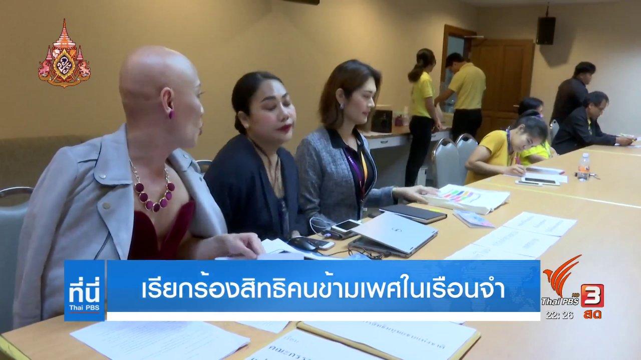 ที่นี่ Thai PBS - เรียกร้องสิทธิคนข้ามเพศในเรือนจำ