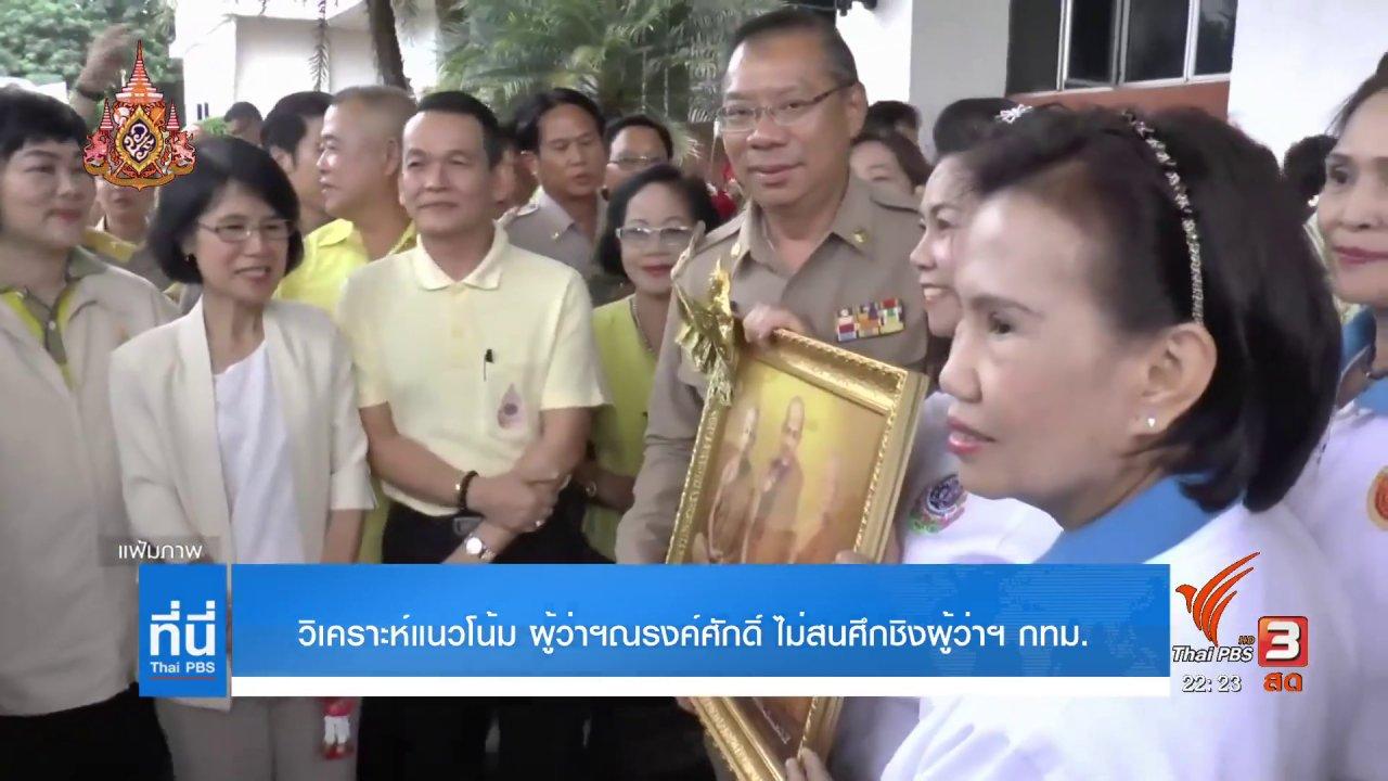 ที่นี่ Thai PBS - 3 เหตุผล สะท้อนแนวคิดต่อการเมืองของ ณรงค์ศักดิ์ โอสถธนากร