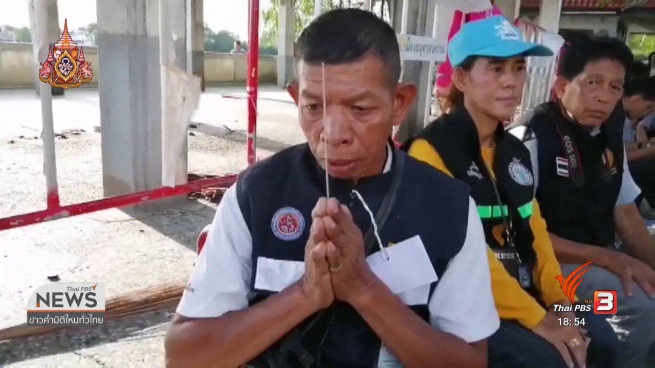 ข่าวค่ำ มิติใหม่ทั่วไทย - ยังไม่พบร่างผู้สูญหายอีก 1 คน
