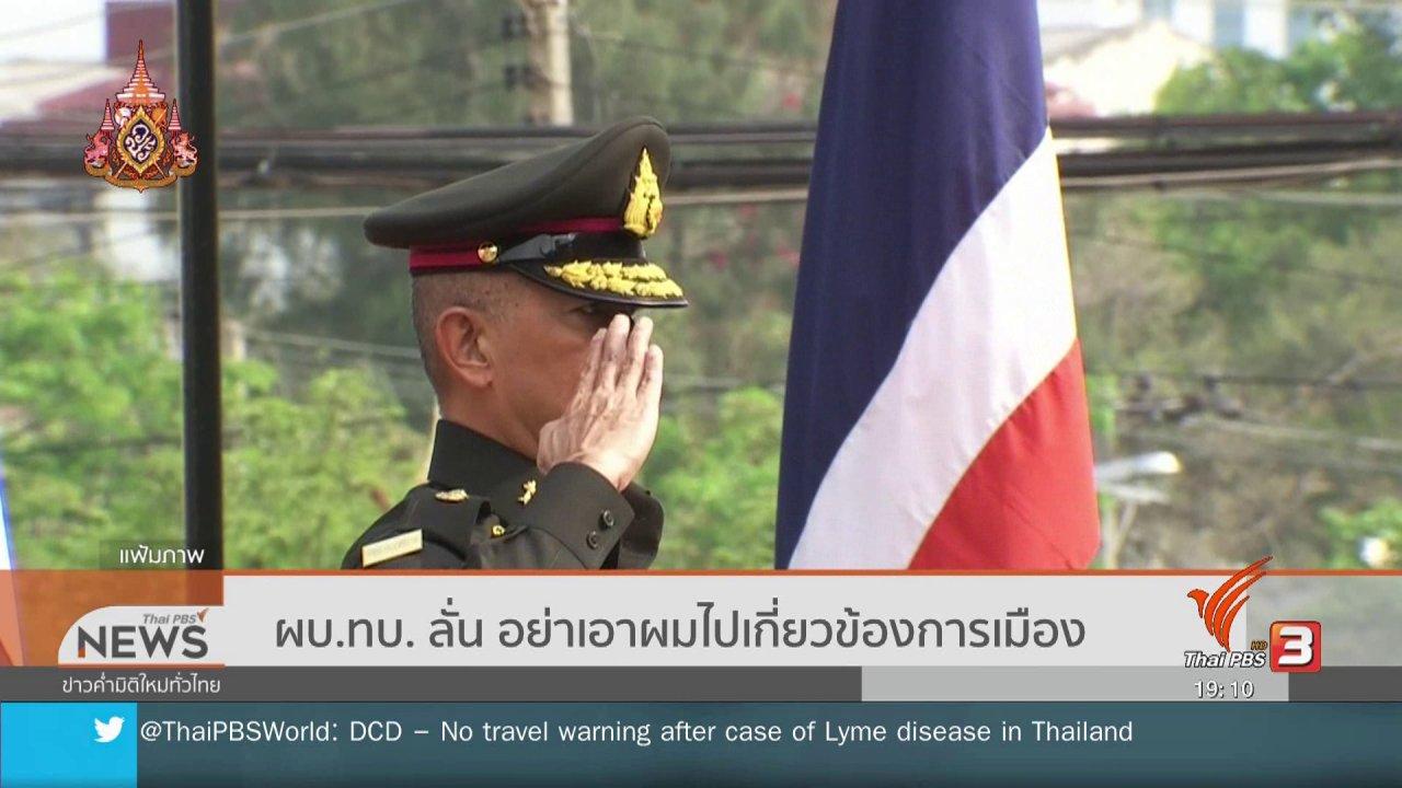 ข่าวค่ำ มิติใหม่ทั่วไทย - ผบ.ทบ. ลั่น อย่าเอาผมไปเกี่ยวข้องการเมือง