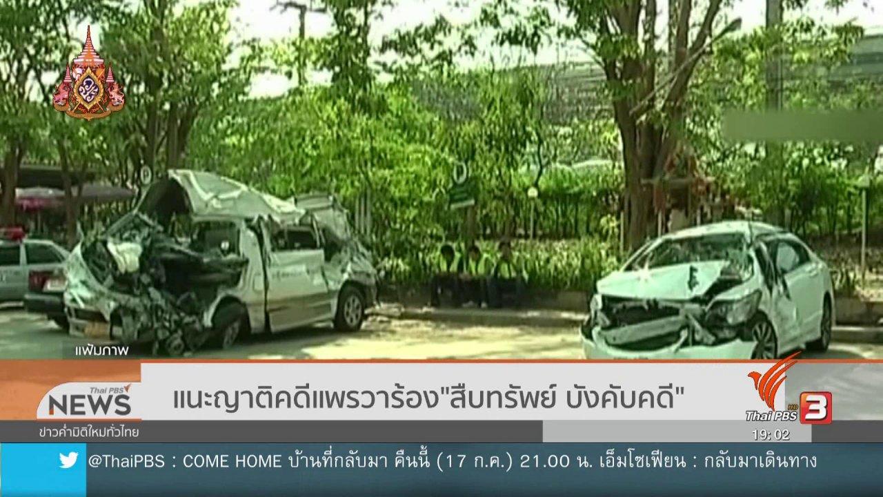 """ข่าวค่ำ มิติใหม่ทั่วไทย - แนะญาติคดีแพรวาร้อง""""สืบทรัพย์ บังคับคดี"""""""