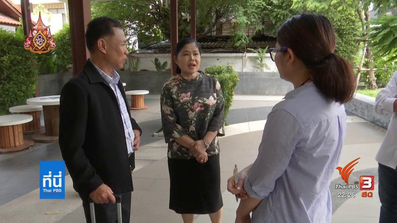 ที่นี่ Thai PBS - คืบหน้าคดี อุบัติเหตุบนโทลล์เวย์ ปี 2553