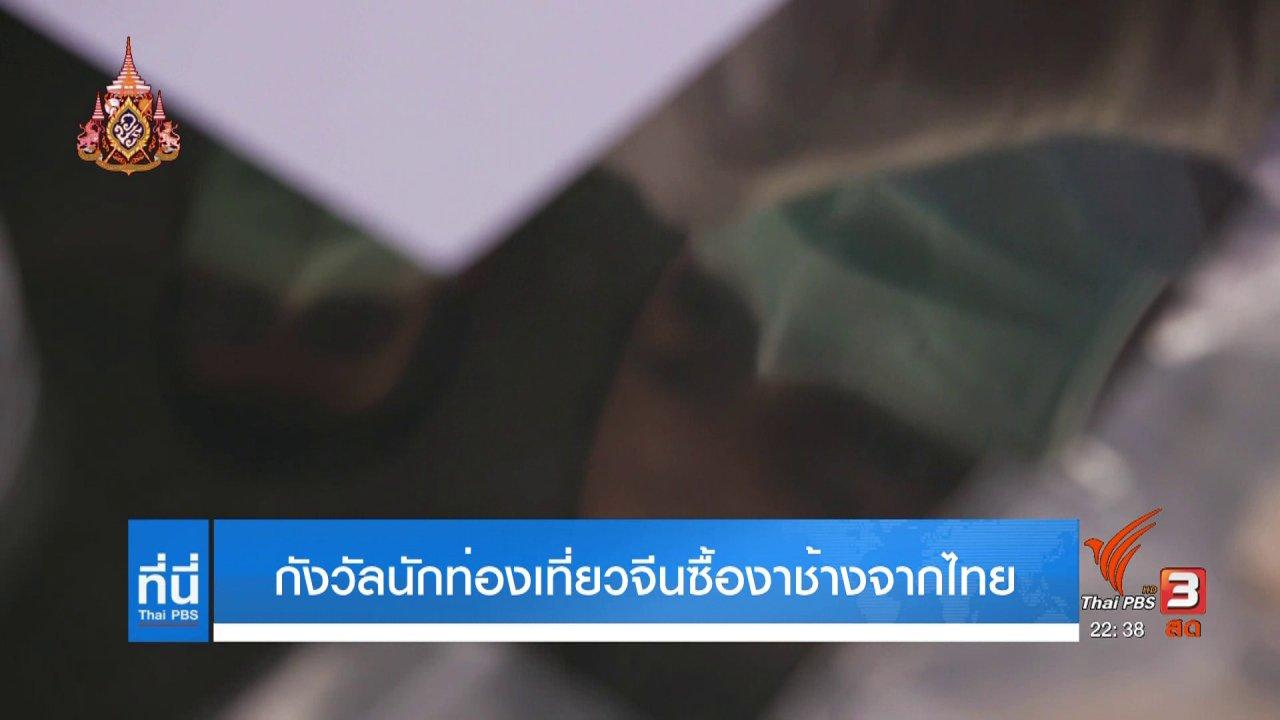 ที่นี่ Thai PBS - กังวลนักท่องเที่ยวจีนซื้องาช้างจากไทย