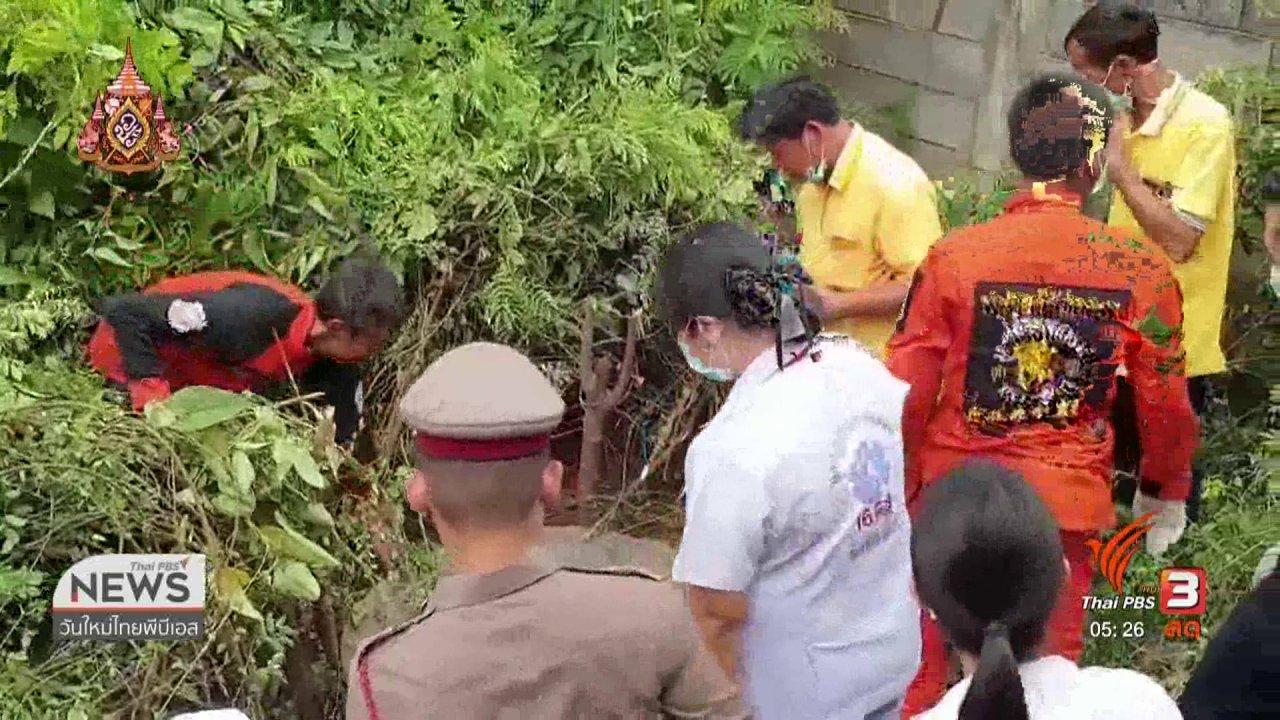 วันใหม่  ไทยพีบีเอส - ตรวจสอบโครงกระดูกในบ่อน้ำร้าง จ.ร้อยเอ็ด