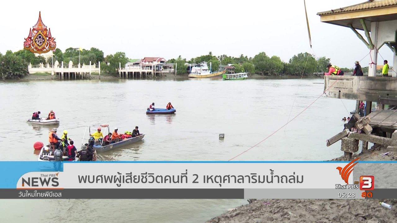 วันใหม่  ไทยพีบีเอส - พบศพผู้เสียชีวิตคนที่ 2 เหตุศาลาริมน้ำถล่ม