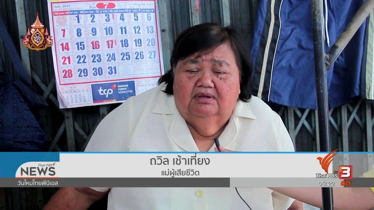 """วันใหม่  ไทยพีบีเอส - ญาติผู้เสียชีวิต อ้าง กว่า 8 ปี """"แพรวา"""" ไม่จ่ายเงินเยียวยา"""
