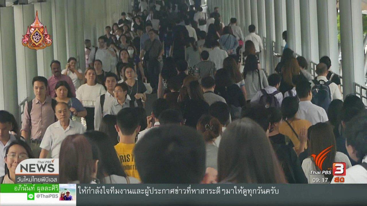 วันใหม่วาไรตี้ - ประเด็นทางสังคม : ครอบครัวไทยอยู่อย่างไรให้มีความสุขในยุค 4.0