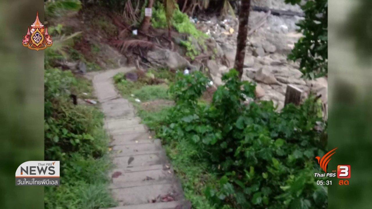 วันใหม่  ไทยพีบีเอส - นักท่องเที่ยวฟิลิปปินส์ถูกคลื่นซัดสูญหาย 2 คน